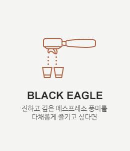 BLACK EAGLE - 개성있고 다채로운 풍미의