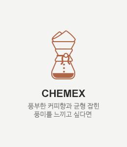 CHEMEX - 깨끗하고 밝은 풍미가 가득한