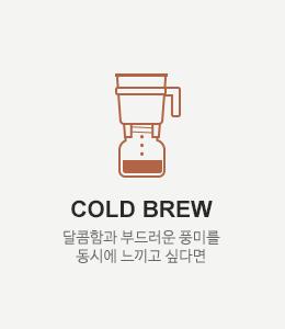 COLD BREW - 리저브 커피의 또 다른 매력