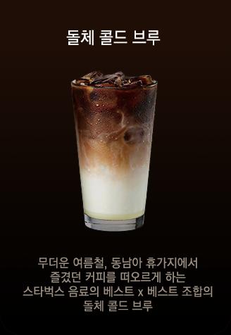 돌체 콜드 브루. 무더운 여름철, 동남아 휴가지에서 즐겼던 커피를 떠오르게 하는 스타벅스 음료의 베스트 x 베스트 조합의 돌체 콜드 브루