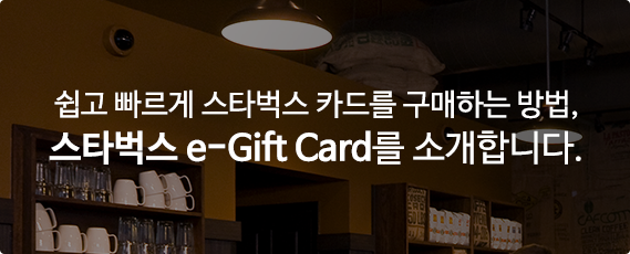 where to get a starbucks gift card
