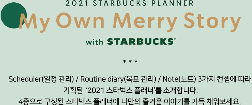 STARBUCKS 2021 PLANNER 소개
