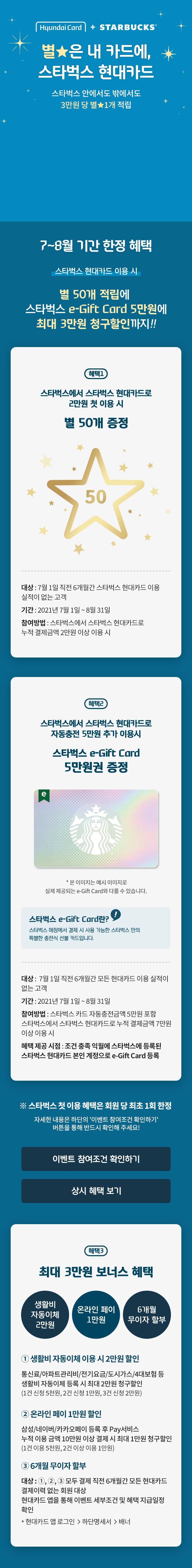 별은 내 카드에, 스타벅스 현대카드