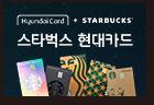 스타벅스 - 현대카드 PLCC