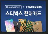PLCC 스타벅스 현대카드 10월 프로모션