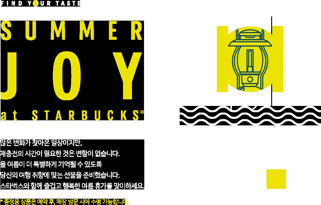 SUMMER JOY at STARBUCKS