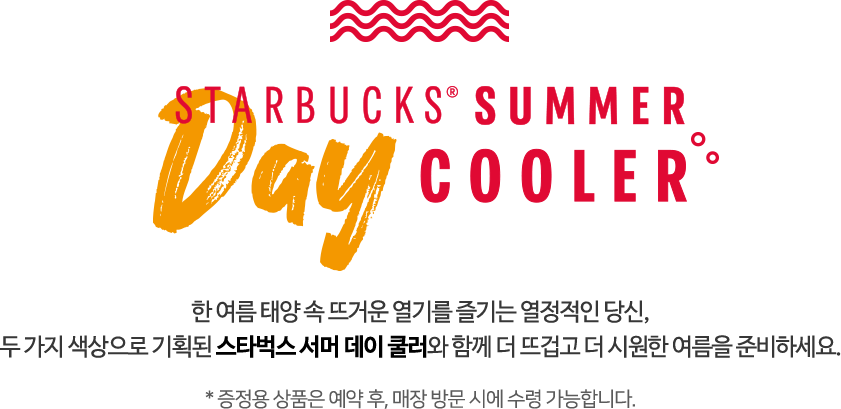 STARBUCKS SUMMER Day COOLER 소개