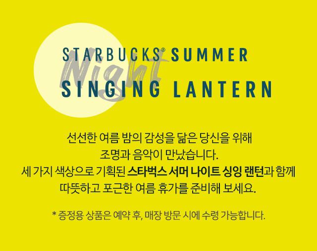 STARBUCKS SUMMER SINGING LANTERN